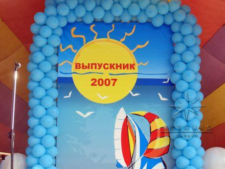 Баннер в рамке из воздушных шаров