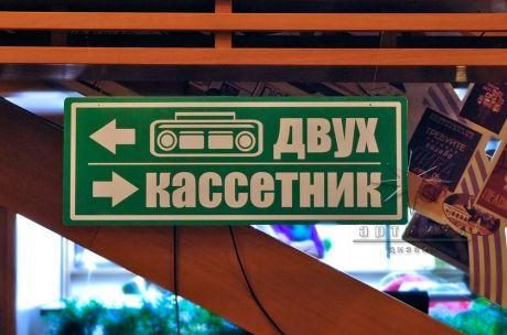 Корпоративное мероприятие радиостанции Keks FM в Санкт-Петербурге