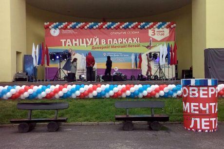 Оформление уличной сцены на фестиваль Танцуй в парках