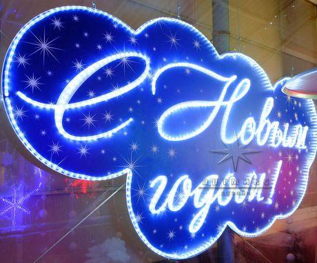 Святящая надпись С Новым Годом