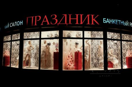 Новогоднее оформление витрины в свадебном салоне Праздник