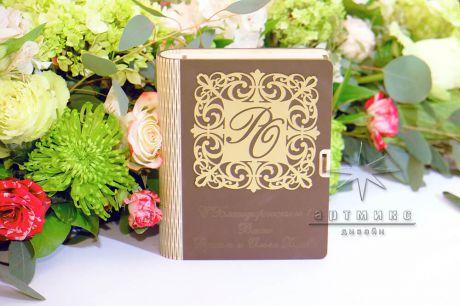 Деревянная бонбоньерка (книга) - индивидуальная разработка с логотипом компании или монограммой юбиляра