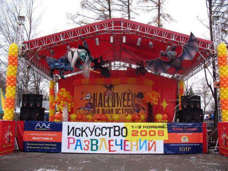Оформление праздничной сцены: баннерами, шарами в знаменитом парке аттракционов на Крестовском острове в Санкт-Петербурге