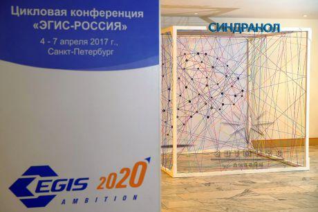 Оформление конференции на основной площадкой  отеля Park Inn Pulkovskaya
