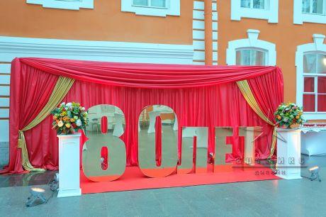 На юбилеи 80 лет в Атриум Петропавловской крепости  была фотозоны красного цвета с объёмными золотыми цифры высотой