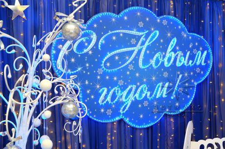Фотозона на Новый год для комбината Мельница Кирова (9)