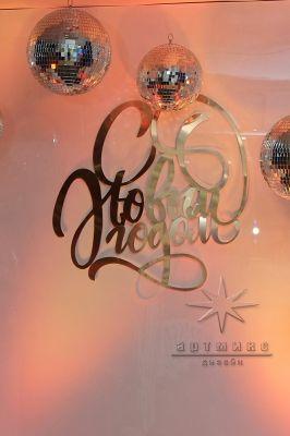Фотозона с золотой надписью С Новым годом