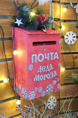 Почта Деда Мороза или новогодняя декорация у вас дома