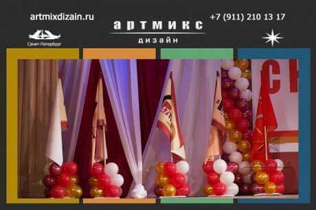 Оформление праздников в СПб