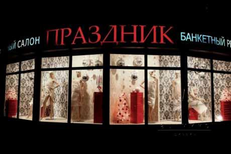 Новогоднее оформление витрины в Свадебном салоне