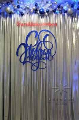 Надпись С Новым Годом в фирменном стиле компании