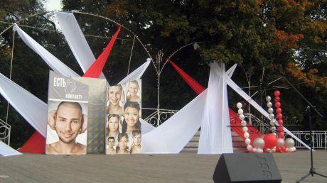 Уличное оформление сцены баннерами и тканями на праздничный Социально-культурный фестиваль *Есть контакт!*