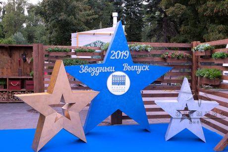 Декорации Звёзды