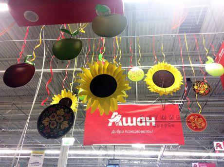 Декор для супермаркета