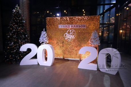 Фотозона на Новый год с тематическими надписями и цифрами