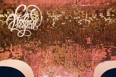 Надпись с новым годом на фоне из пайеток