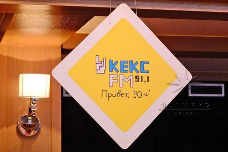 Корпоративное мероприятие радиостанции КЕКС FM в ресторане