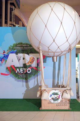 Фотозона Воздушный шар