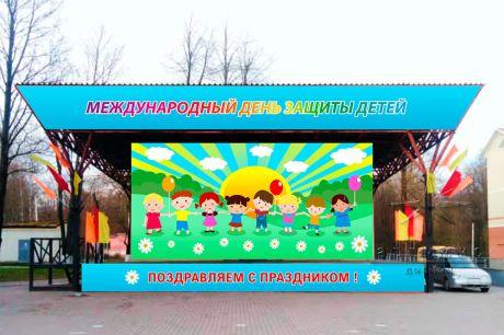 Баннер для украшения уличной сцены на праздник 1 июня — Международный День Защиты Детей_2