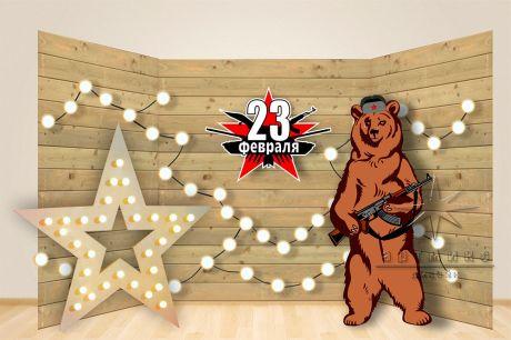 Фотозона к 23 февраля на деревянном фоне, с фигурой Медведя и Ретро-гирляндой