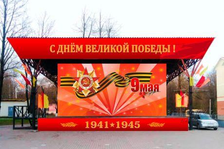 Баннер для оформление уличной сцены на праздник 9 МАЯ - День Победы_2