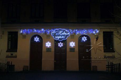 Новогоднее оформление фасада здания гимназии