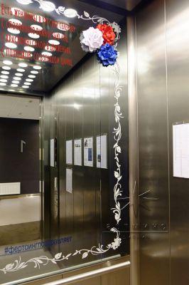 Новое предложение по оформлению праздника расположенное на зеркалах в лифтах