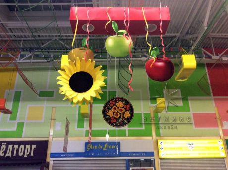 Осенний стиль в оформление супермаркета  Ашан