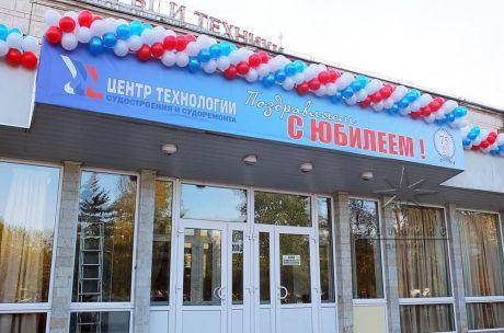 Оформление входа воздушными шарами и баннерами на 75 – летний юбилей предприятия