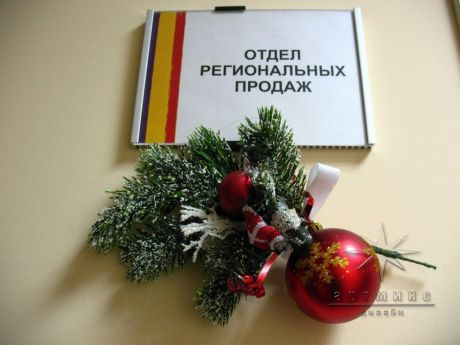 Новогодняя веточка в украшении офиса
