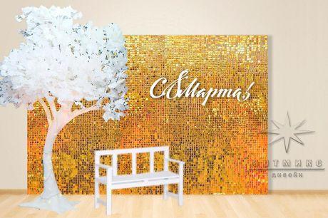 Фотозона Динамические пайетки (золото) и белое дерево