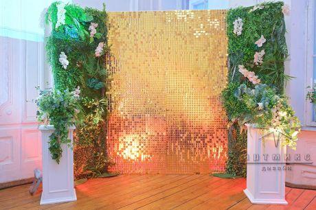 Фотозона Золотые движущиеся пайетки и зелень на мероприятии в Голицын Холл