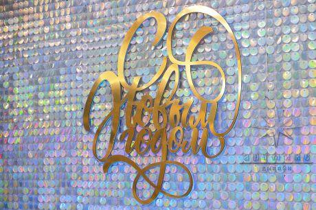 Надпись С Новым годом на стене из перламутровых пайеток