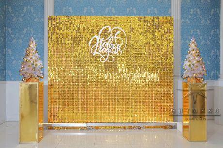 Фотозона из золотых пайеток и с надписью С Новым годом