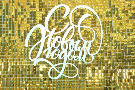 Надпись С Новым годом на фоне золотых пайеток