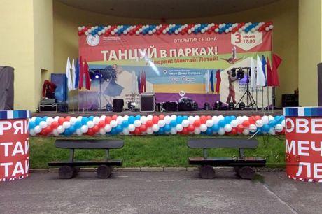 Фестиваль на Диво Острове