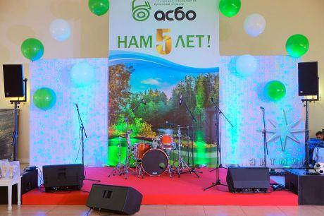 Оформление 5-летнего юбилея АСБО